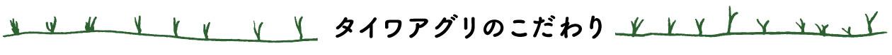 kodawari_title