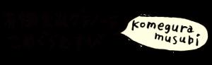 komeguramusubi