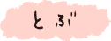 tobu2