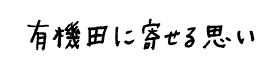 yuukiden_03