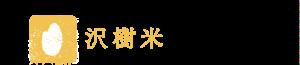 0830sawakimai_stamp02_00