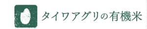 0901taiwaaguri_stamp02