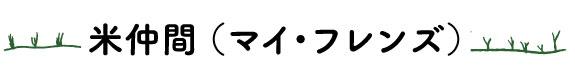 komenakama_title